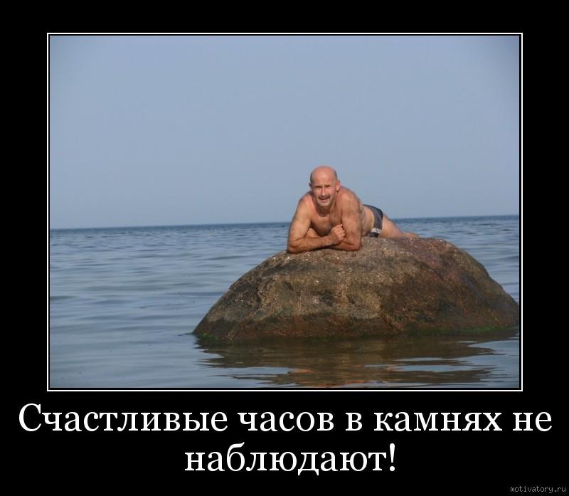 Счастливые часов в камнях не наблюдают!