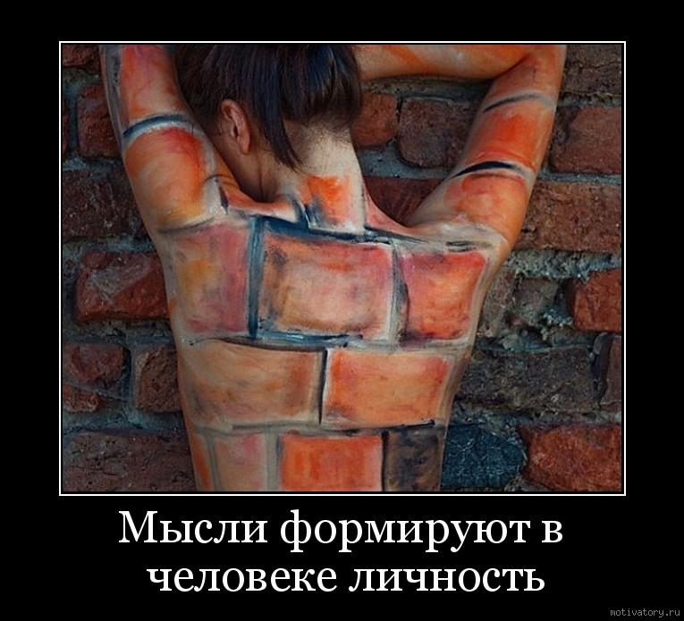 Мысли формируют в человеке личность