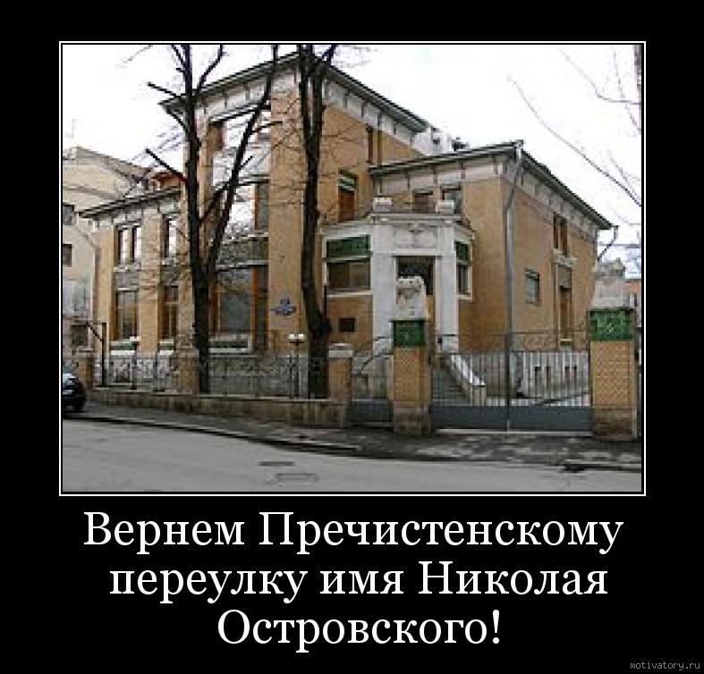 Вернем Пречистенскому переулку имя Николая Островского!