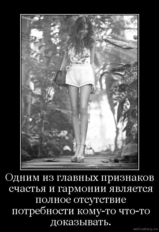 Одним из главных признаков счастья и гармонии является полное отсутствие потребности кому-то что-то доказывать.