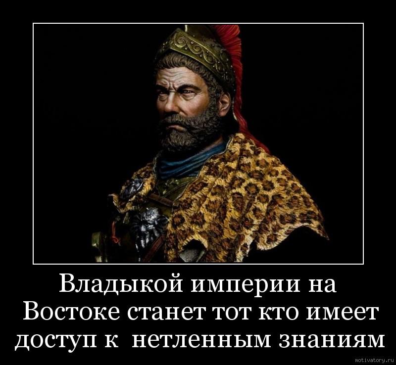 Владыкой империи на Востоке станет тот кто имеет доступ к  нетленным знаниям
