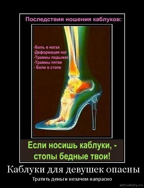 Каблуки для девушек опасны