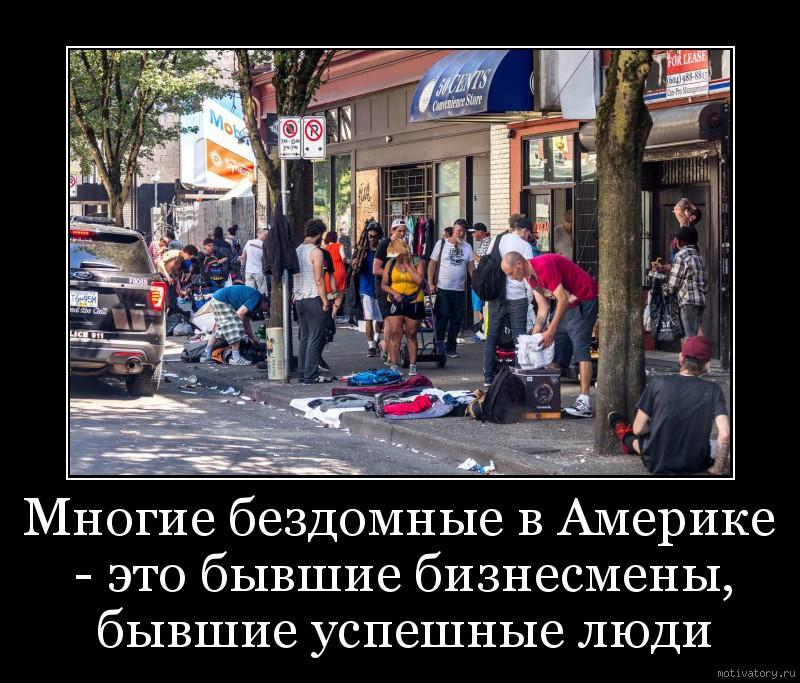 Многие бездомные в Америке - это бывшие бизнесмены, бывшие успешные люди