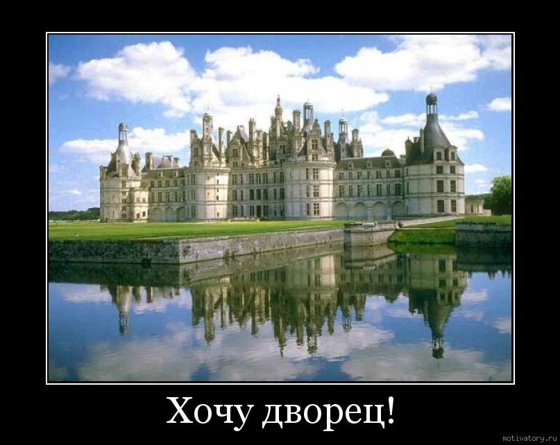 Хочу дворец!