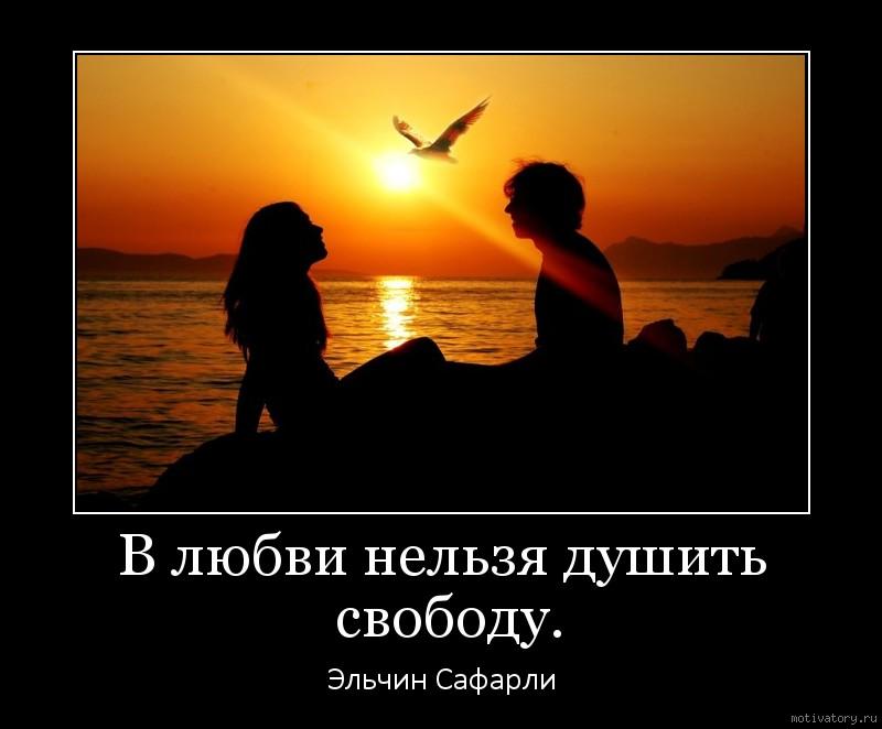 В любви нельзя душить свободу.