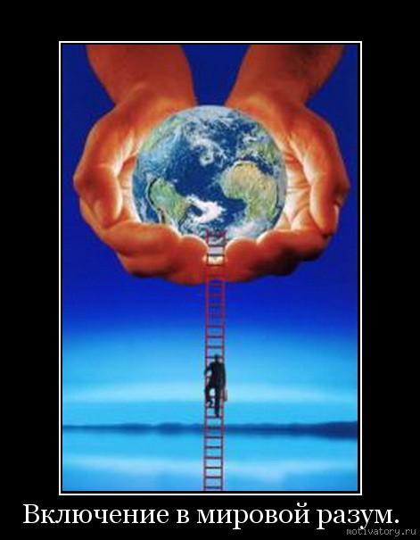 Включение в мировой разум.