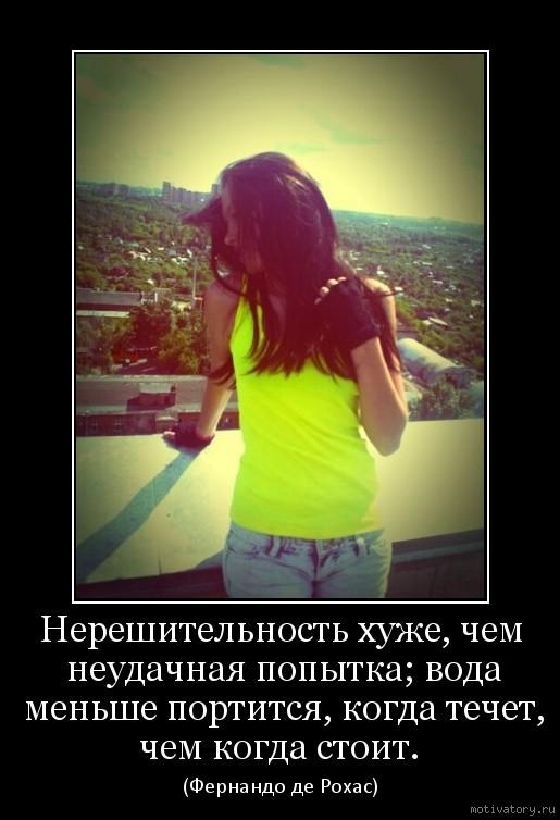 Нерешительность хуже, чем неудачная попытка; вода меньше портится, когда течет, чем когда стоит.