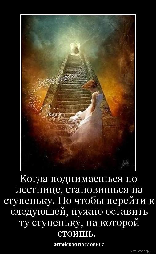 Когда поднимаешься по лестнице, становишься на ступеньку. Но чтобы перейти к следующей, нужно оставить ту ступеньку, на которой стоишь.
