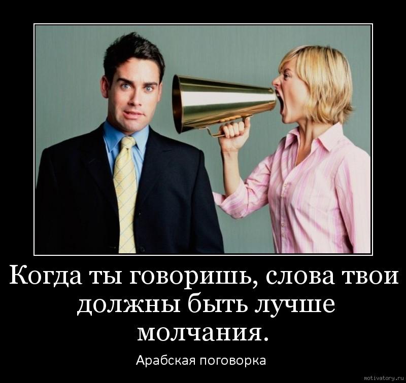 Когда ты говоришь, слова твои должны быть лучше молчания.