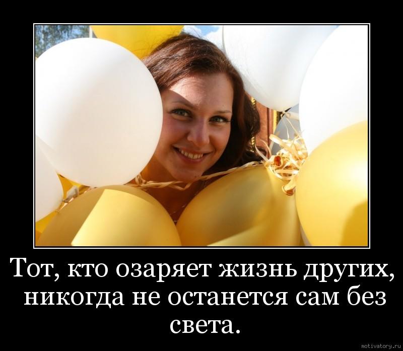 Тот, кто озаряет жизнь других, никогда не останется сам без света.
