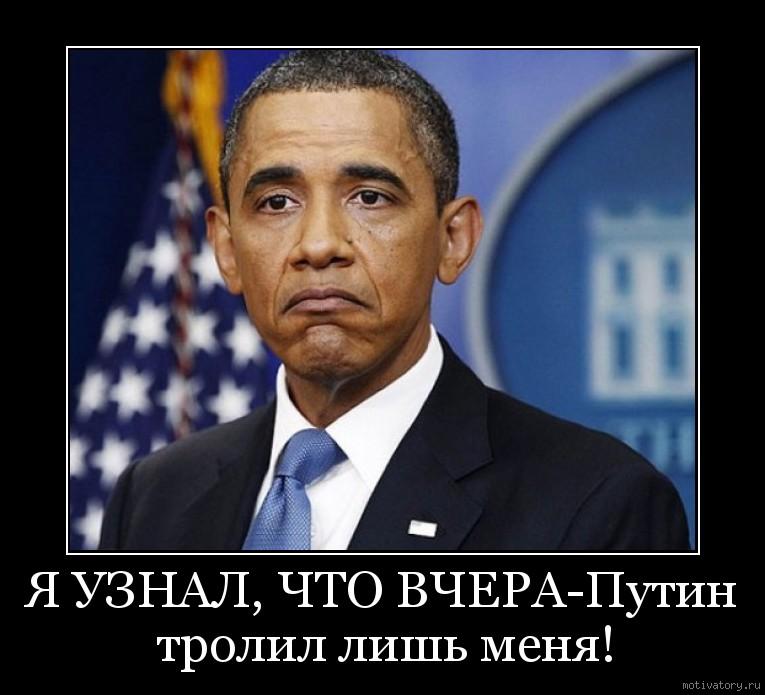 Я УЗНАЛ, ЧТО ВЧЕРА-Путин тролил лишь меня!
