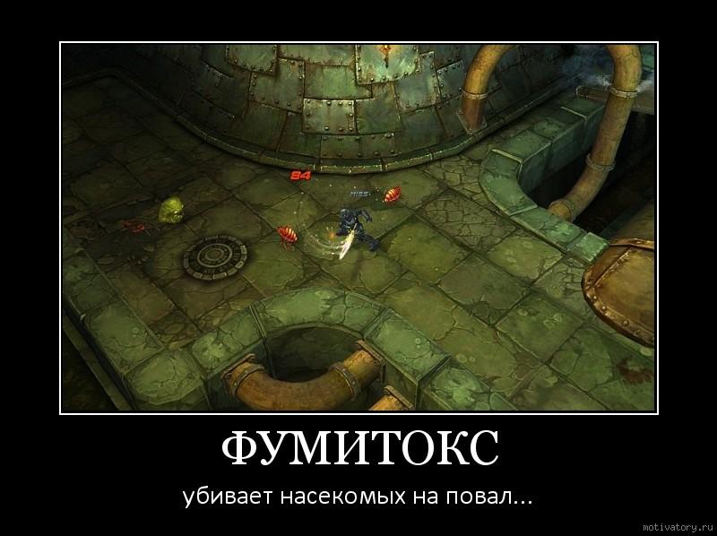 ФУМИТОКС