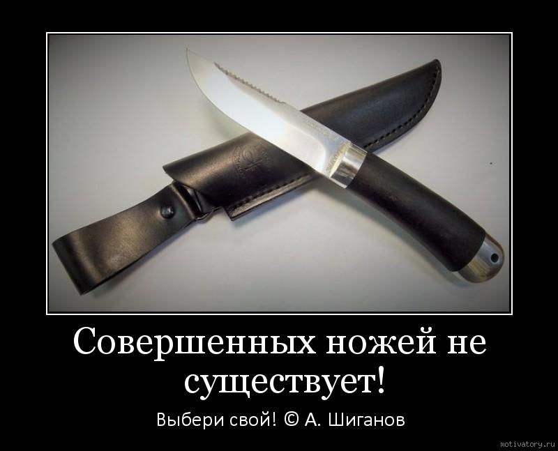 Смешные, ножи смешная картинка