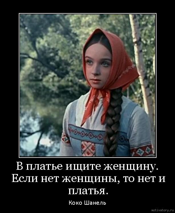 В платье ищите женщину. Если нет женщины, то нет и платья.