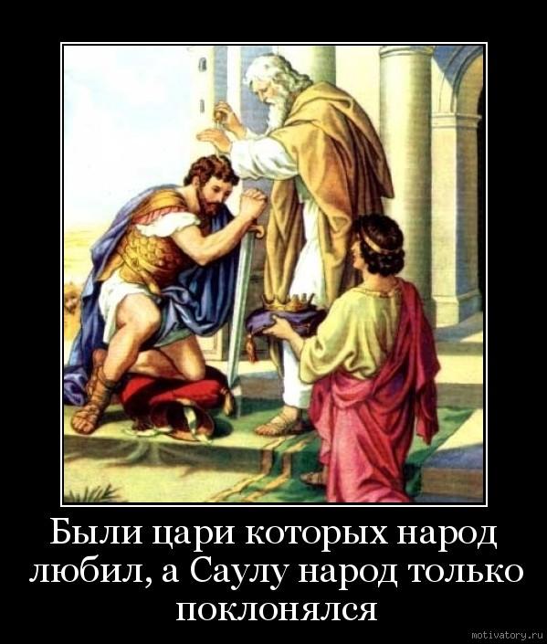 Были цари которых народ любил, а Саулу народ только поклонялся