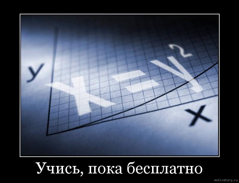 Учись, пока бесплатно