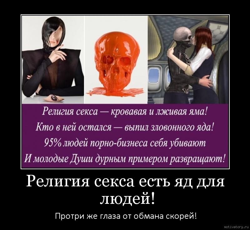Религия секса есть яд для людей!