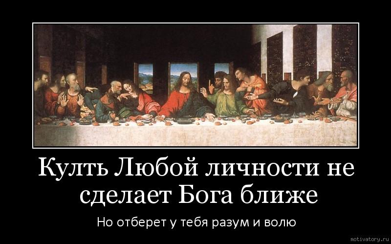 Култь Любой личности не сделает Бога ближе