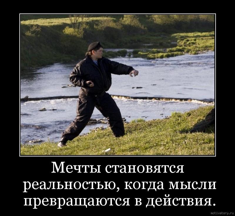 Мечты становятся реальностью, когда мысли превращаются в действия.
