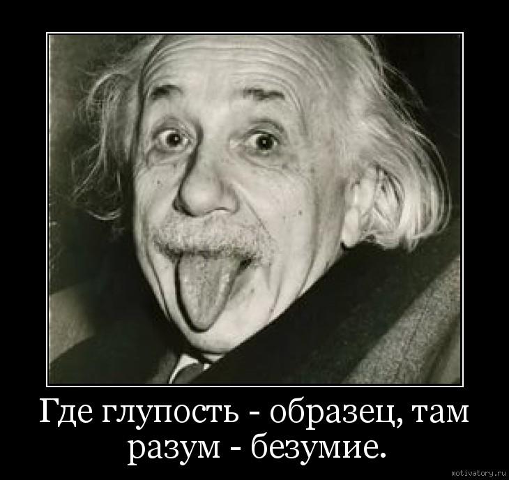 Где глупость - образец, там разум - безумие.