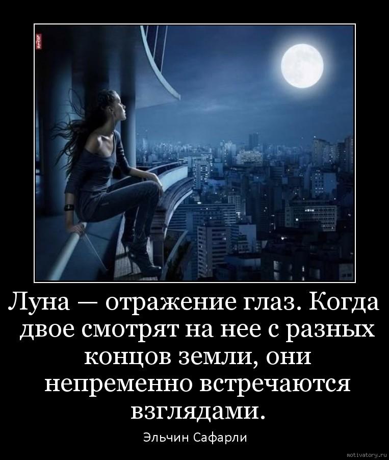 Луна — отражение глаз. Когда двое смотрят на нее с разных концов земли, они непременно встречаются взглядами.