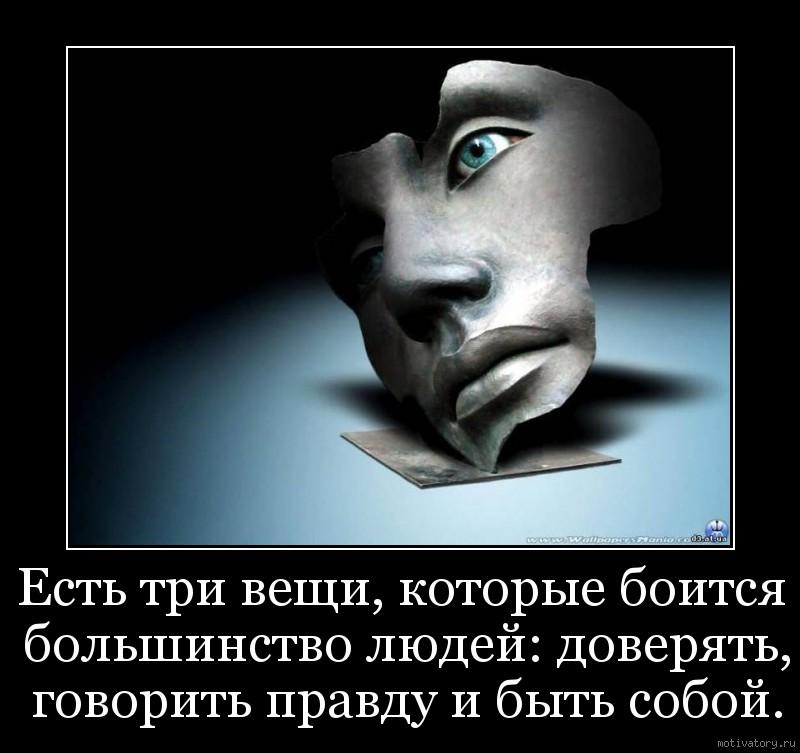 Есть три вещи, которые боится большинство людей: доверять, говорить правду и быть собой.
