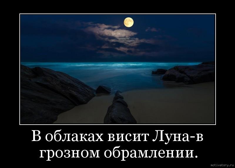 В облаках висит Луна-в грозном обрамлении.