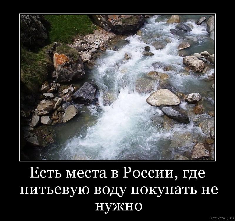 Есть места в России, где питьевую воду покупать не нужно