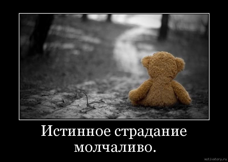 Истинное страдание молчаливо.