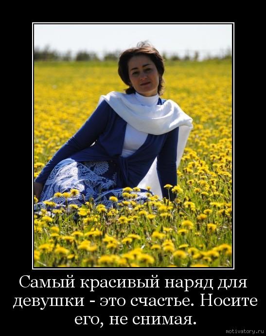 Самый красивый наряд для девушки - это счастье. Носите его, не снимая.