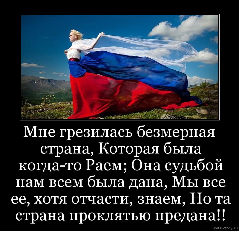 Мне грезилась безмерная страна, Которая была когда-то Раем; Она судьбой нам всем была дана, Мы все ее, хотя отчасти, знаем, Но та страна проклятью предана!!
