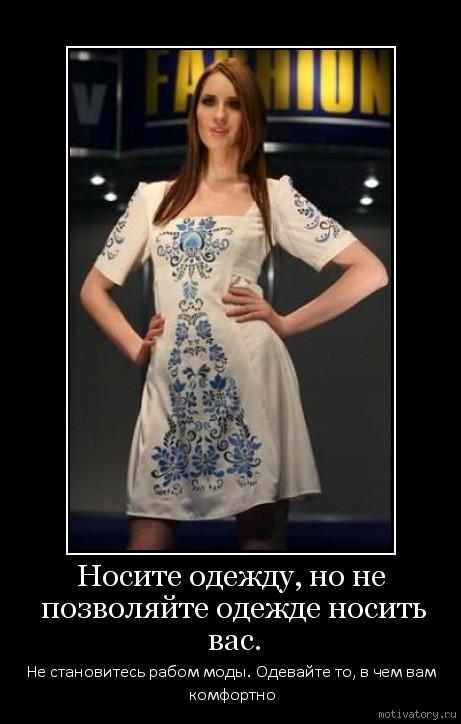 Носите одежду, но не позволяйте одежде носить вас.