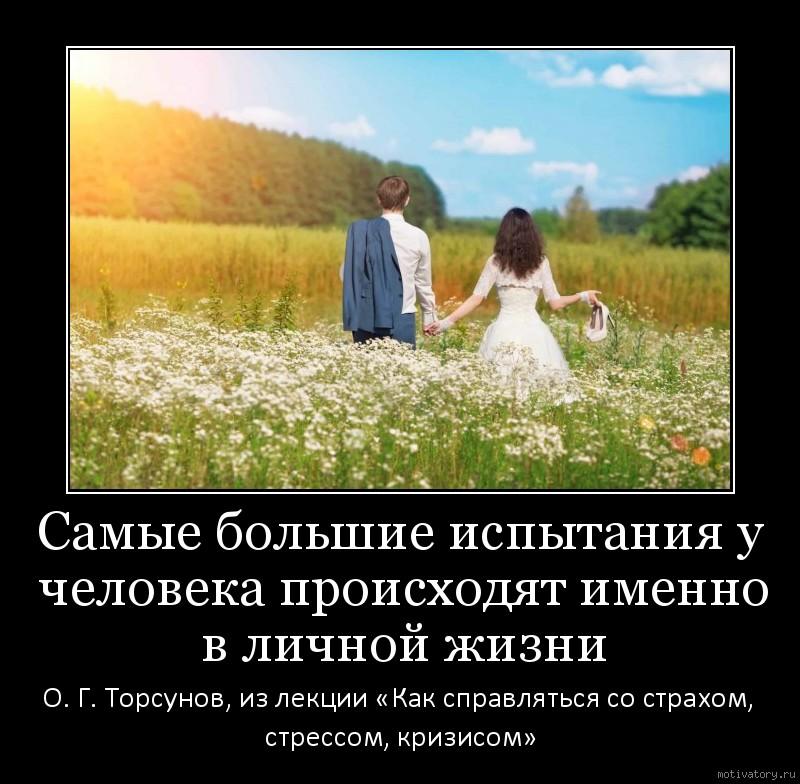 Самые большие испытания у человека происходят именно в личной жизни