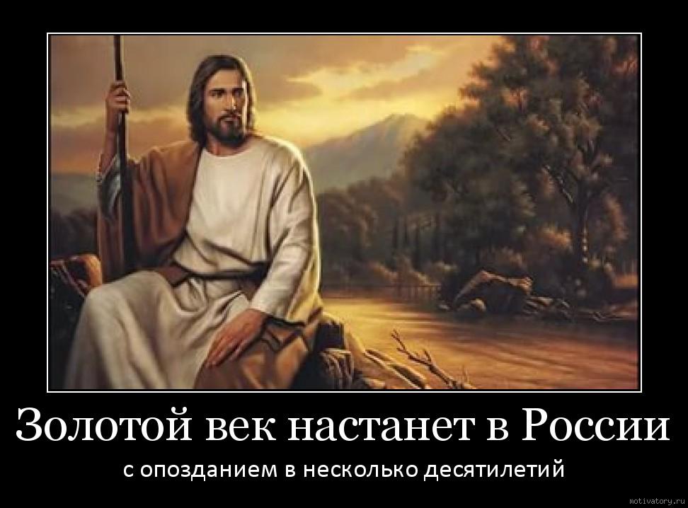 Золотой век настанет в России