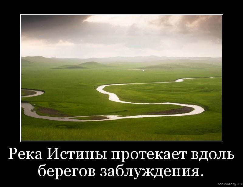 Река Истины протекает вдоль берегов заблуждения.