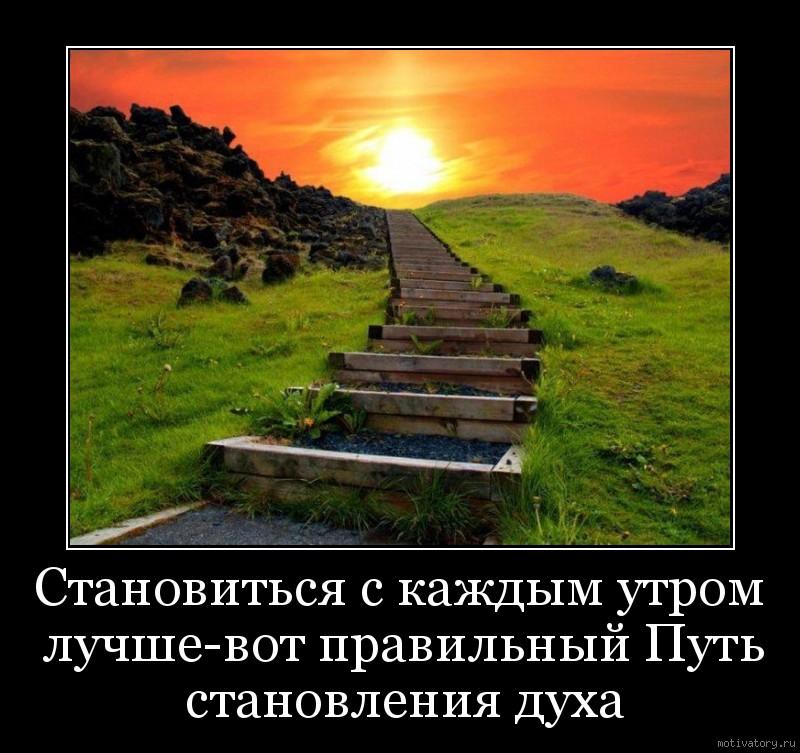 Становиться с каждым утром лучше-вот правильный Путь становления духа
