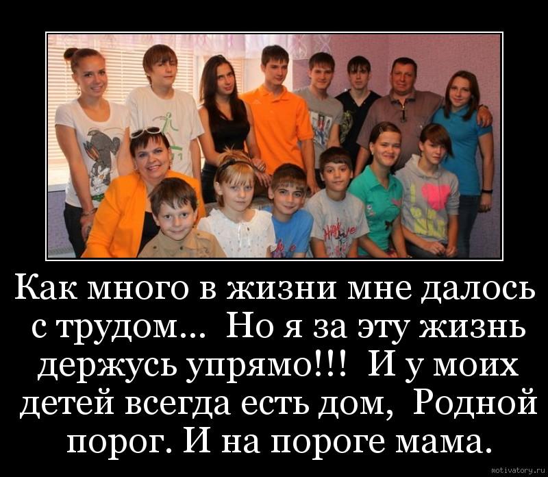 Как много в жизни мне далось с трудом…  Но я за эту жизнь держусь упрямо!!!  И у моих детей всегда есть дом,  Родной порог. И на пороге мама.