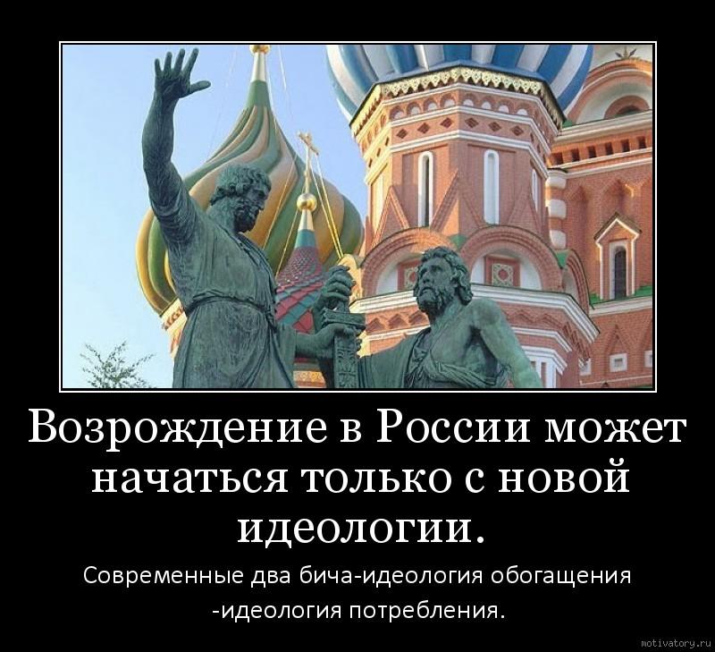 Возрождение в России может начаться только с новой идеологии.