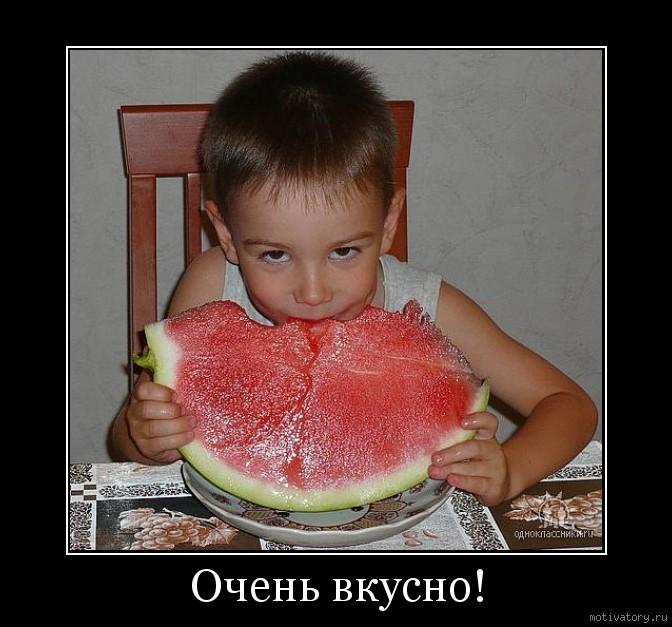 Очень вкусно!