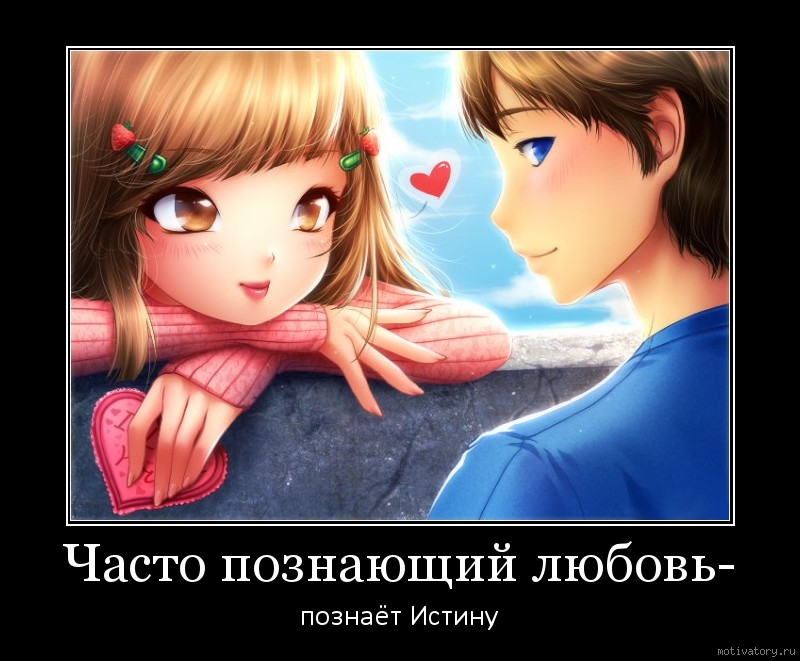 Часто познающий любовь-