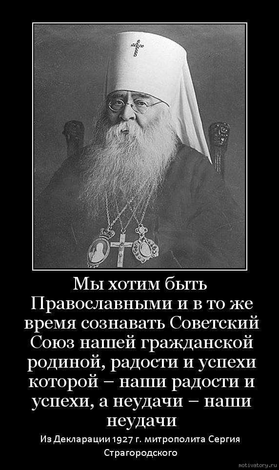Мы хотим быть Православными и в то же время сознавать Советский Союз нашей гражданской родиной, радости и успехи которой – наши радости и успехи, а неудачи – наши неудачи