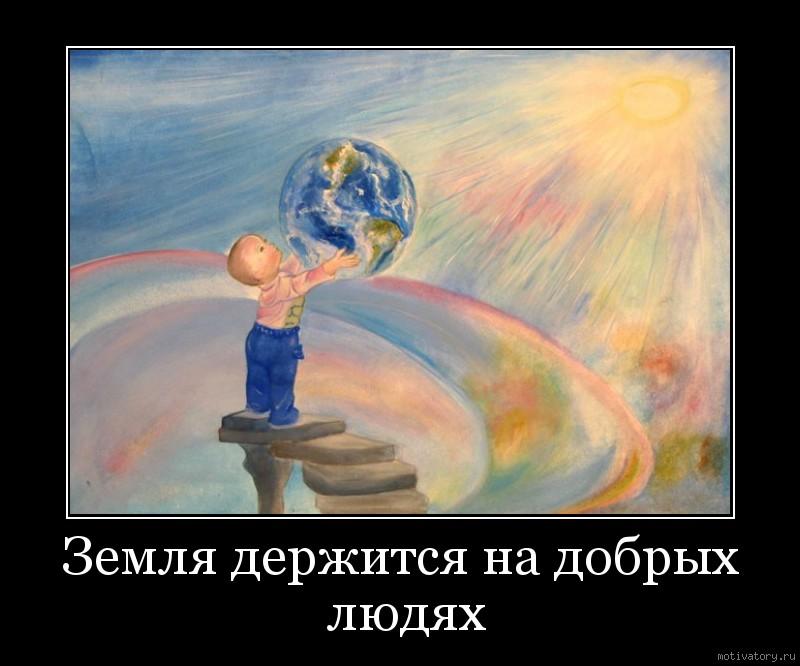 Земля держится на добрых людях