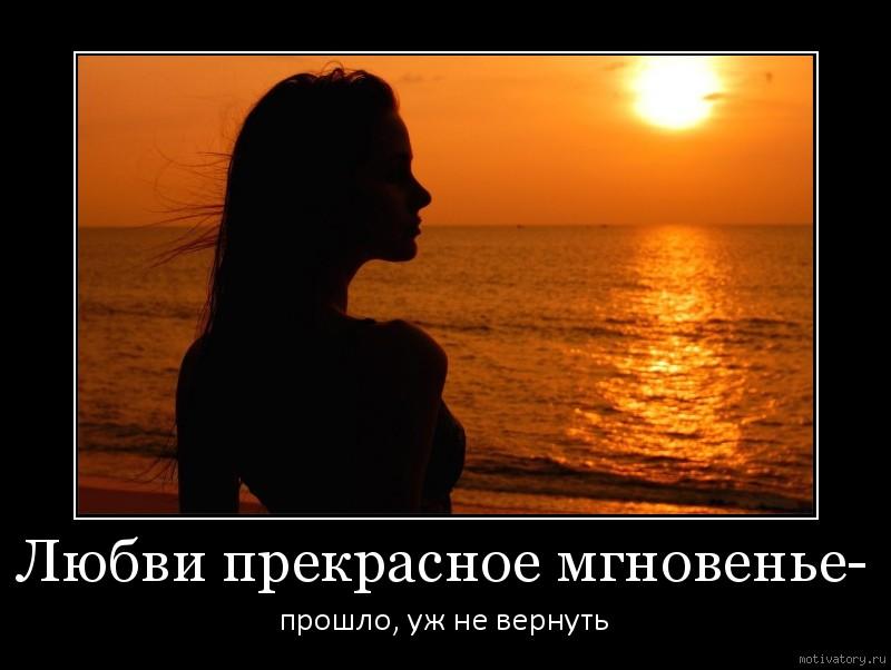Любви прекрасное мгновенье-