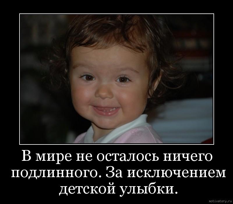 В мире не осталось ничего подлинного. За исключением детской улыбки.