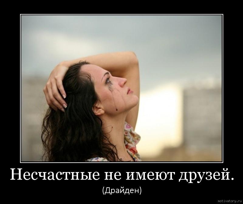 Несчастные не имеют друзей.