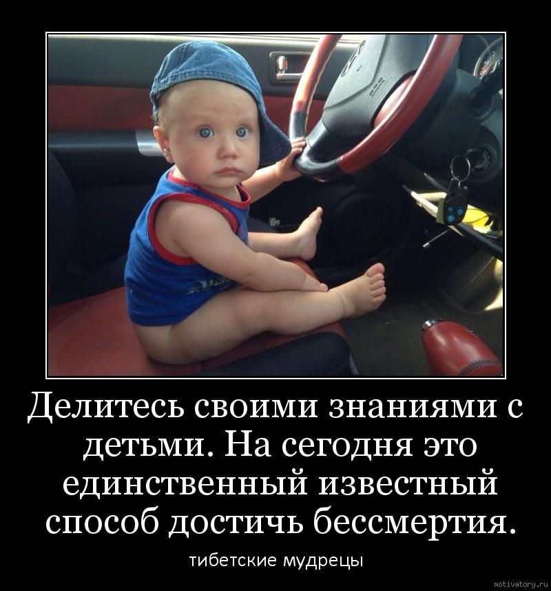 Делитесь своими знаниями с детьми. На сегодня это единственный известный способ достичь бессмертия.