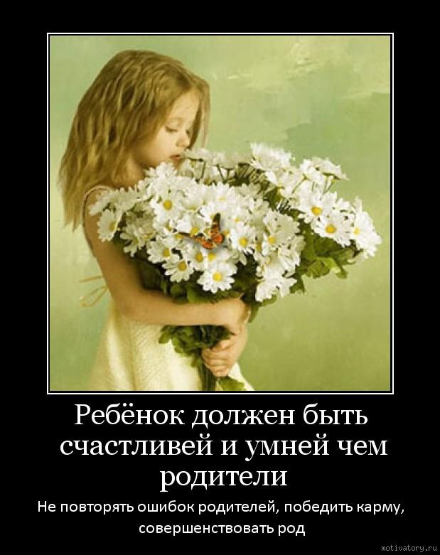 Ребёнок должен быть счастливей и умней чем родители