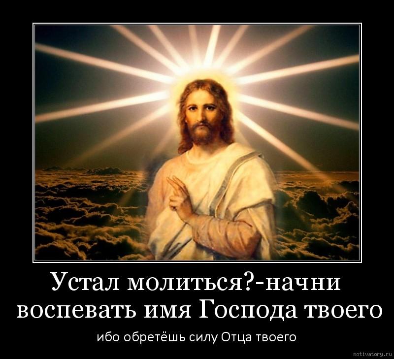 Устал молиться?-начни воспевать имя Господа твоего