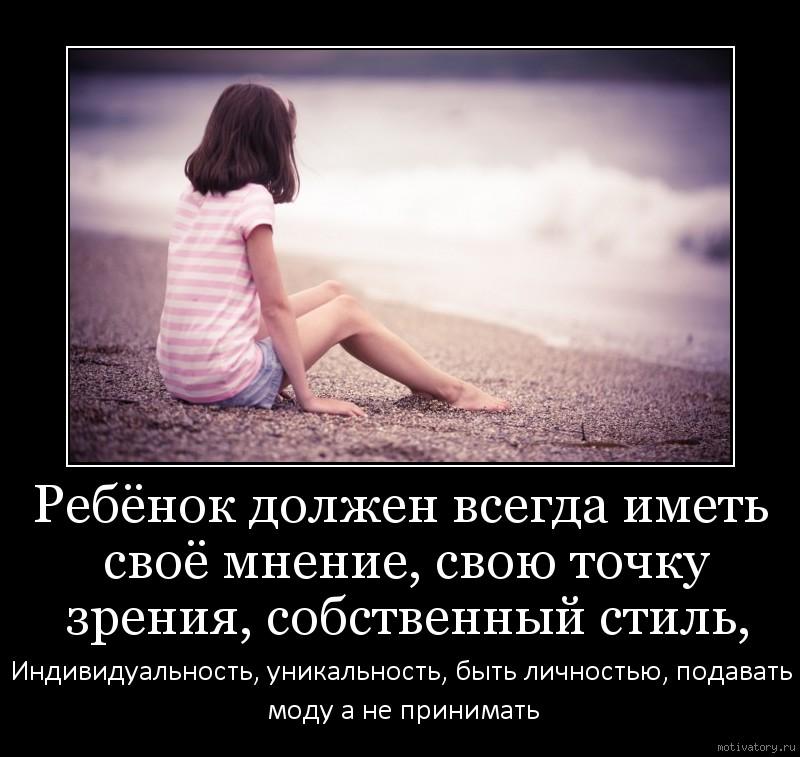 Ребёнок должен всегда иметь своё мнение, свою точку зрения, собственный стиль,