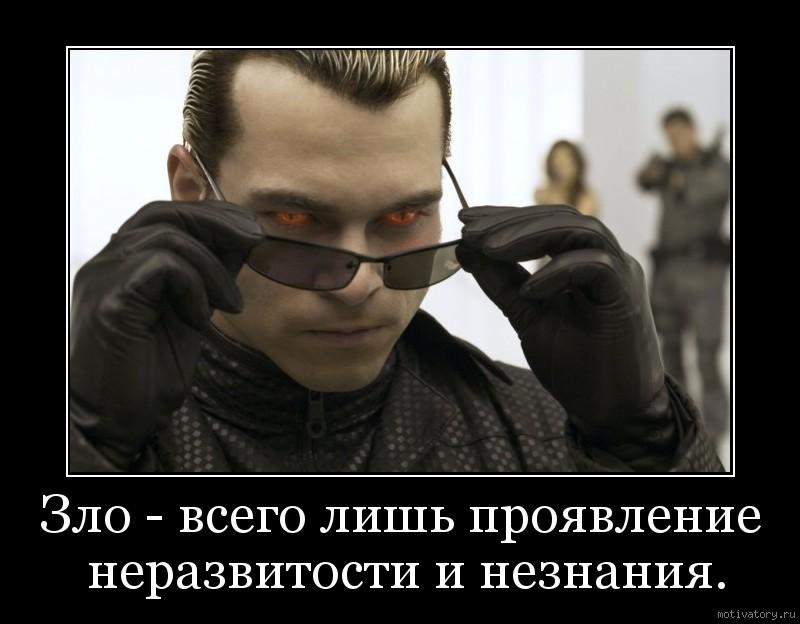 Зло - всего лишь проявление неразвитости и незнания.
